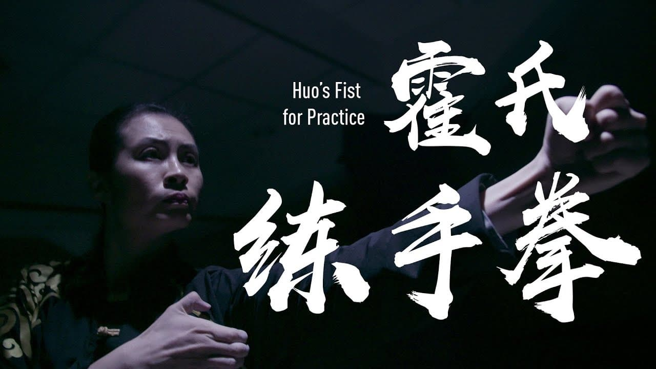 China Kungfu: Huo's fist for practice - Huo Yuanjia