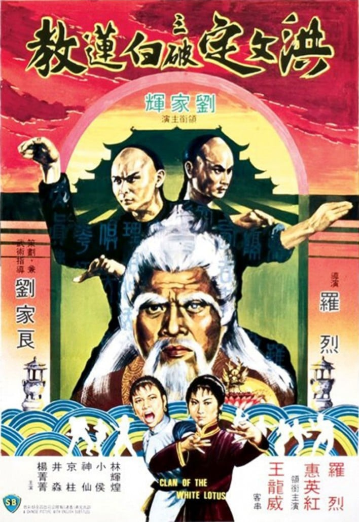 Clan of the White Lotus (1980) » Hung wen tin san po pai lien chiao « - Gordon Liu