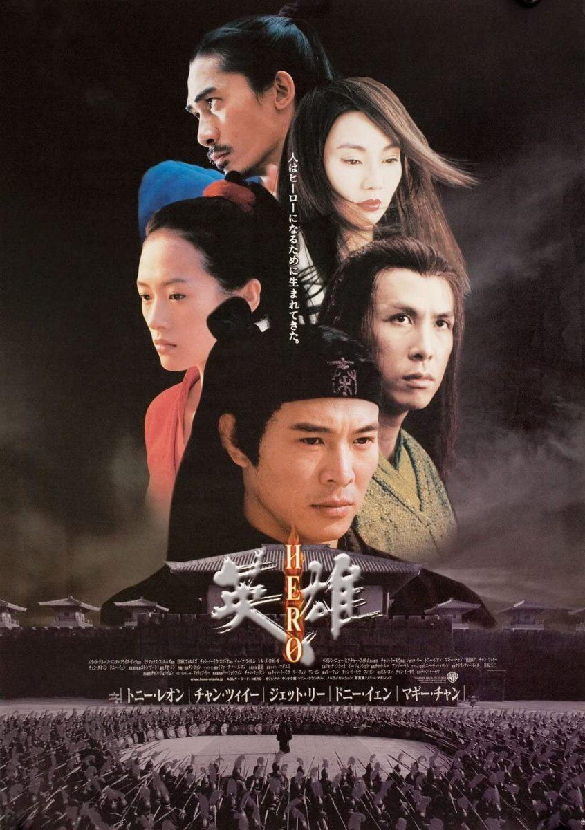 Hero (2002) - Zhang Yimou