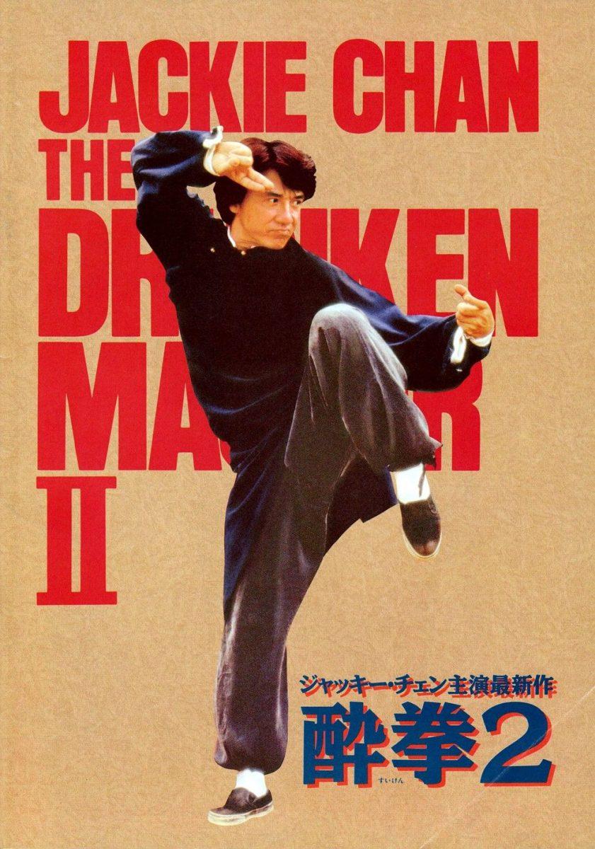 COMBATS DE MAÎTRE 2 (1994) - Drunken Master II