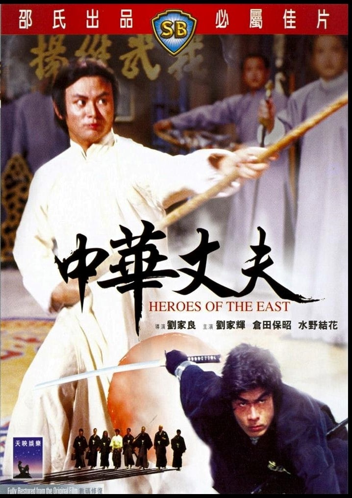 Heroes of the east - Gordon Liu